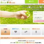 日本全国のスペースを貸したい人と借りたい人を繋ぐマッチングサイト「スペースシェア」