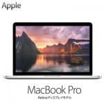 MacBook Proを購入するために・・・・・