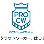 クラウドワークスというクラウドソーシングサイトで、プロ認定を受けたのですが受注は増えるのだろうか・・・・・