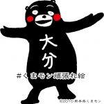絵心なくてもOK→#くまモン頑張れ絵